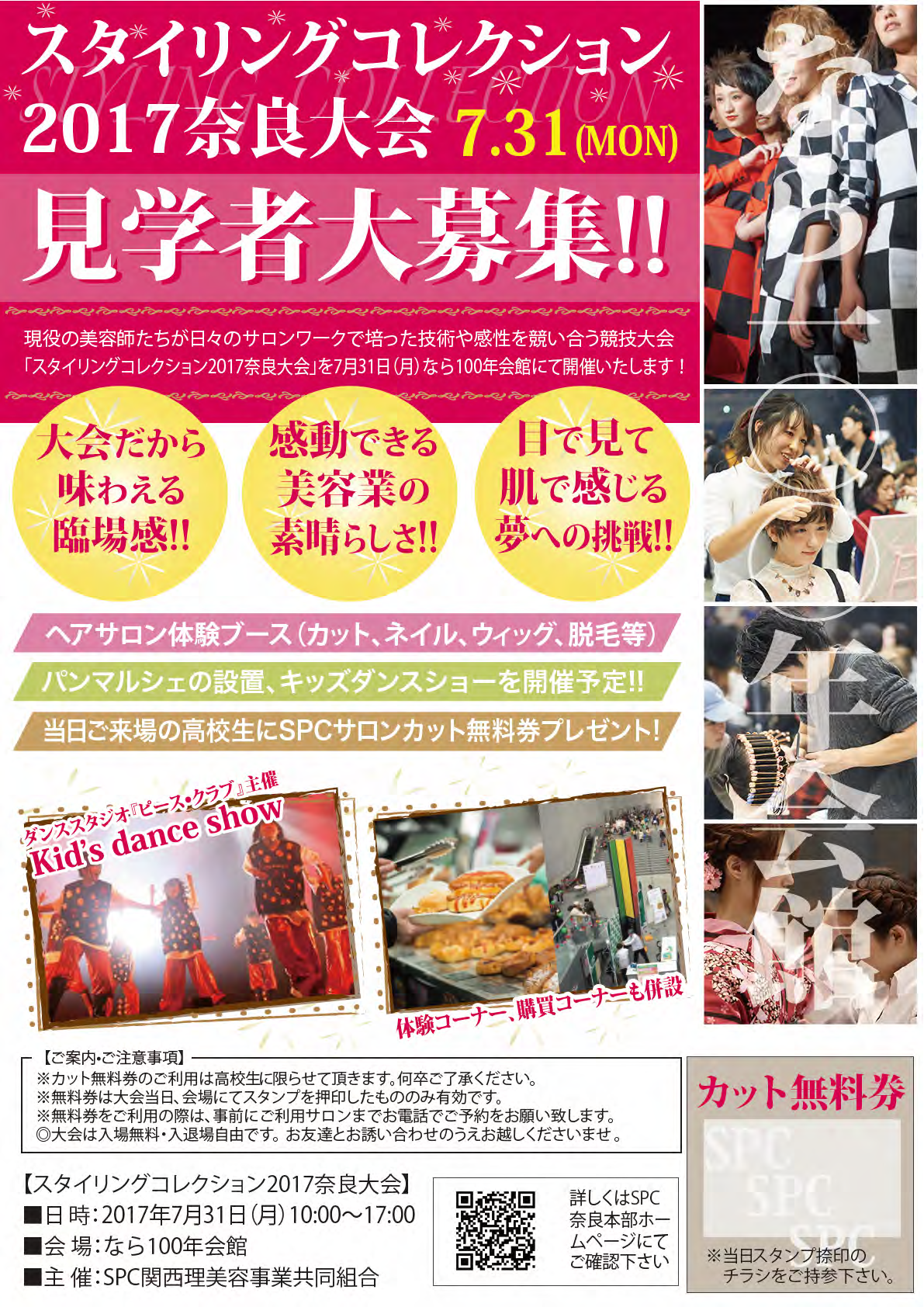 【入場無料】スタイリングコレクション2017 奈良大会 見学者大募集!!
