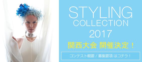 スタイリングコレクション2017 関西大会