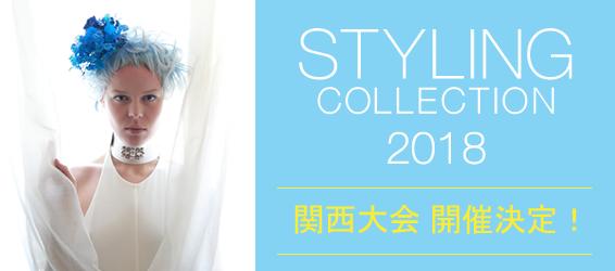 スタイリングコレクション2018 関西大会