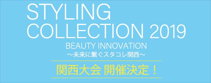 スタイリングコレクション2019 関西大会