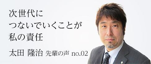 太田 隆治