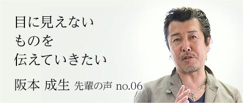 阪本 成生